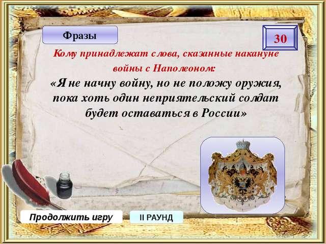 Продолжить игру ФИНАЛ Сколько декабристов было сослано в Сибирь? 100 121 дека...