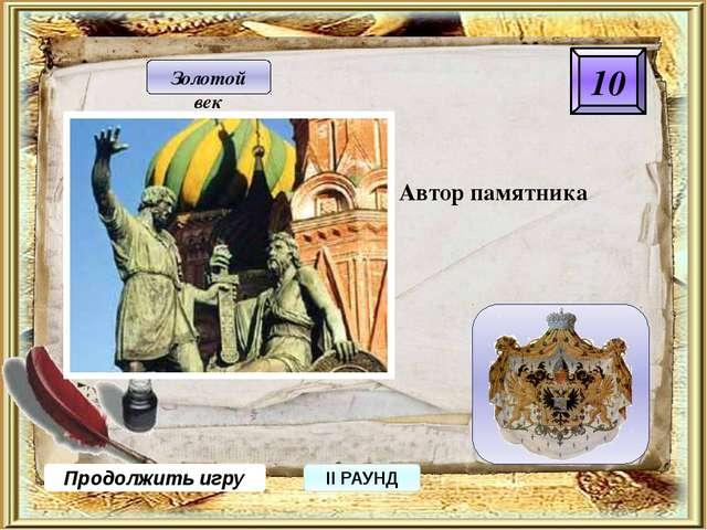 Продолжить игру ФИНАЛ Какой знаменитый россиянин - родился при Елизавете Петр...