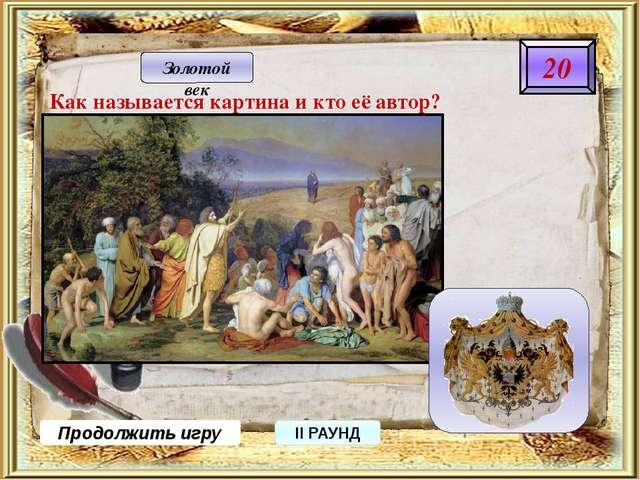 Продолжить игру ФИНАЛ Какой знаменитый россиянин - участвовал в присоединении...