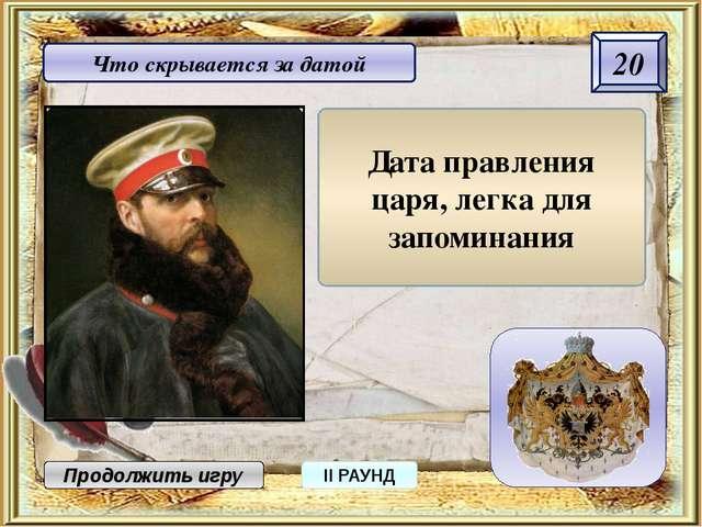 40 Продолжить игру II РАУНД 1832 г. Что скрывается за датой Издание Свода зак...
