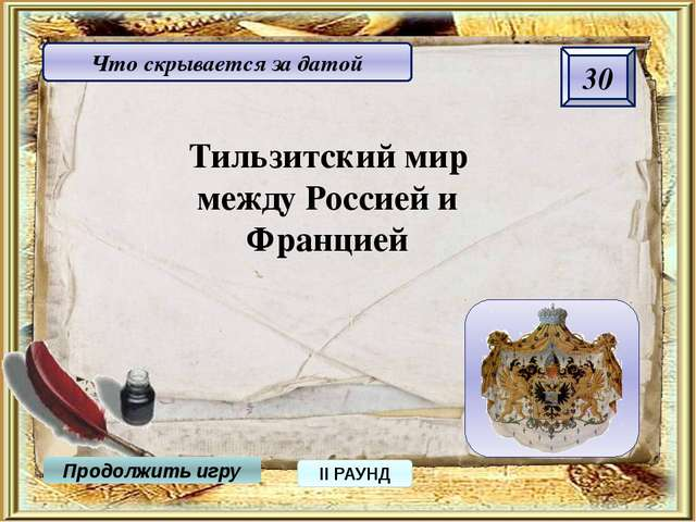50 Продолжить игру II РАУНД 1864 г. Что скрывается за датой Реформы Александр...