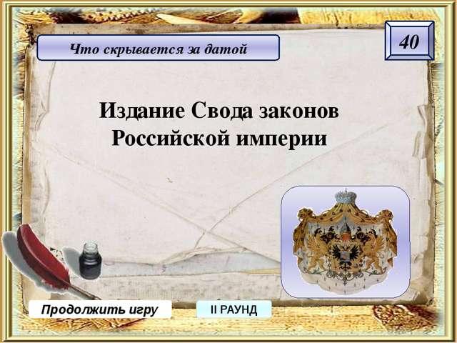 Продолжить игру ФИНАЛ Общественное движение 20 Пропагандистское В народничест...