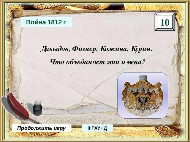 60 Продолжить игру ФИНАЛ Это имена западников Чаадаев, Белинский, Грановский,...