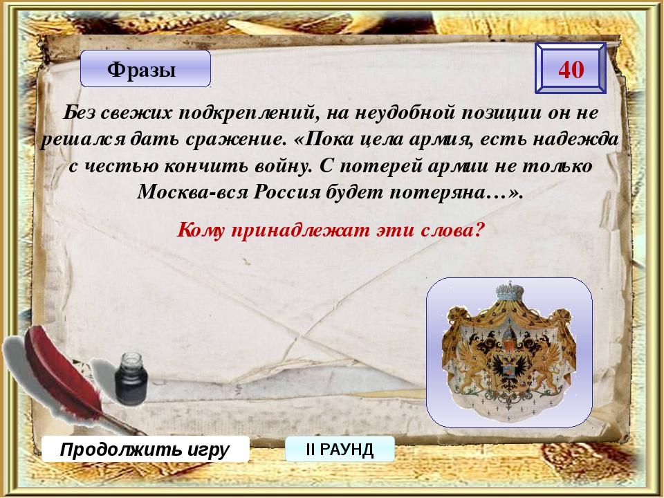 20 Продолжить игру ФИНАЛ Исторический портрет Губернаторов мучитель, И совета...