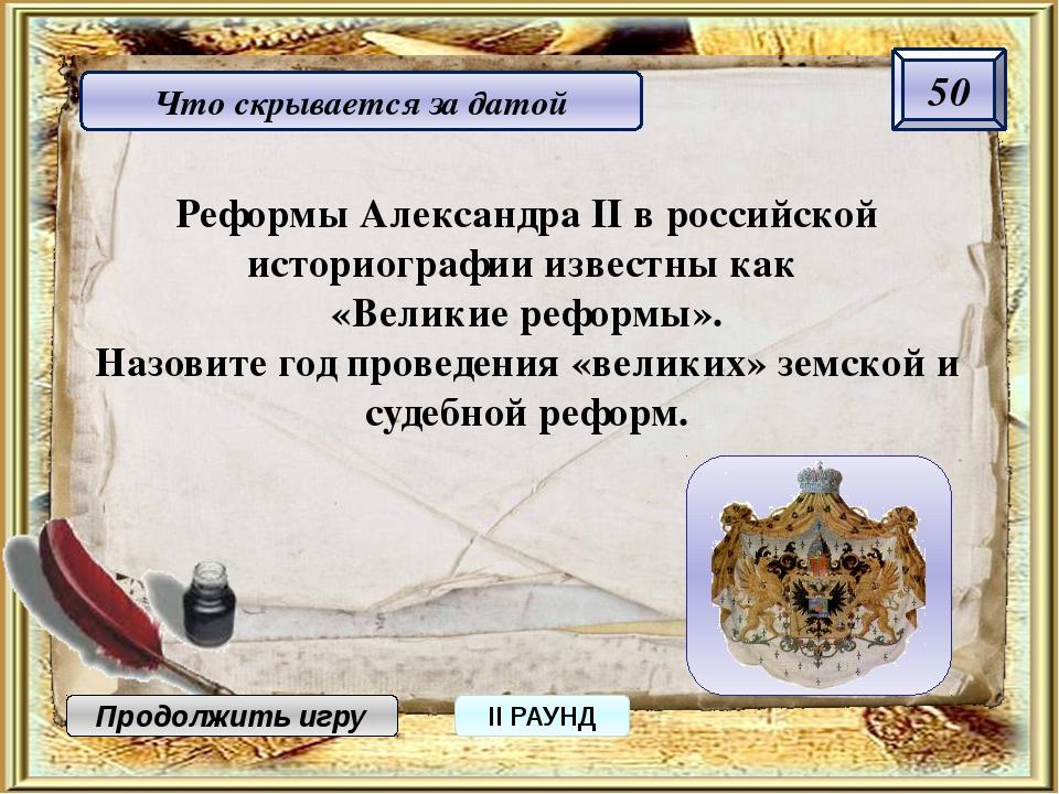 30 Продолжить игру II РАУНД 1807 г. Что скрывается за датой Тильзитский мир м...