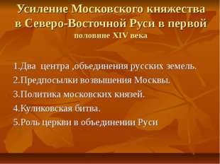 Усиление Московского княжества в Северо-Восточной Руси в первой половине XIV