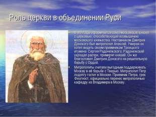 Роль церкви в объединении Руси В эти годы оформляется союз московских князей