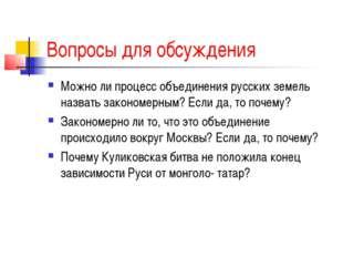 Вопросы для обсуждения Можно ли процесс объединения русских земель назвать за