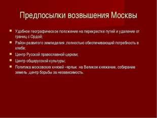 Предпосылки возвышения Москвы Удобное географическое положение на перекрестке