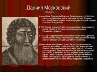 Даниил Московский 1261-1303 Младший сын Александра Невского Даниил получил в