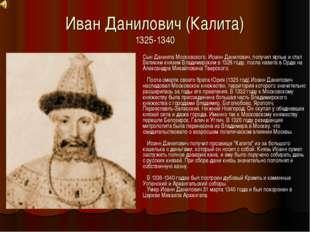Иван Данилович (Калита) 1325-1340 Сын Даниила Московского, Иоанн Данилович, п