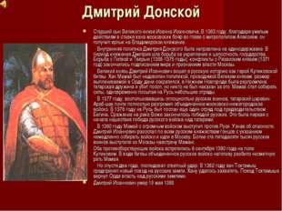 Дмитрий Донской Старший сын Великого князя Иоанна Иоанновича .В 1363 году, бл
