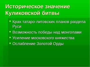 Историческое значение Куликовской битвы Крах татаро-литовских планов раздела