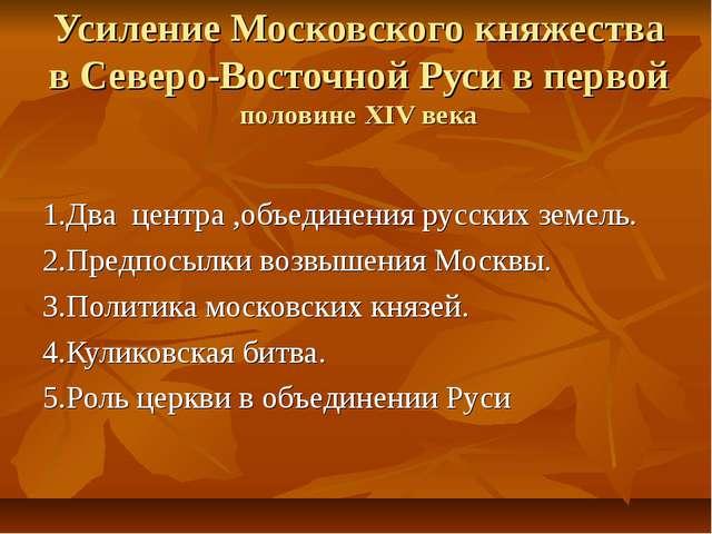 Усиление Московского княжества в Северо-Восточной Руси в первой половине XIV...