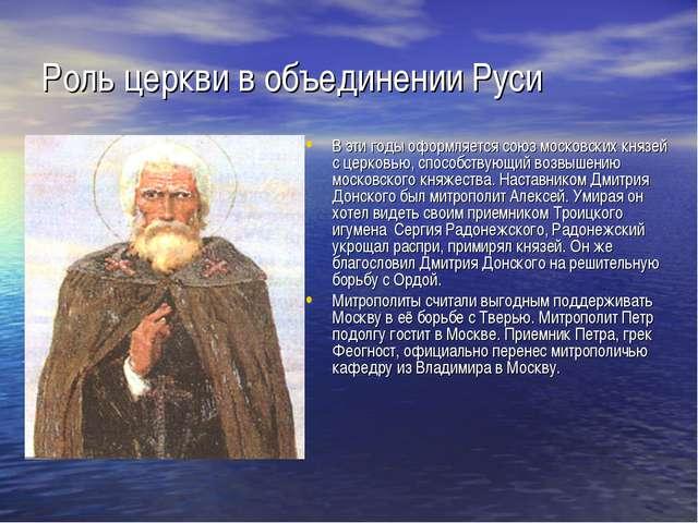 Роль церкви в объединении Руси В эти годы оформляется союз московских князей...