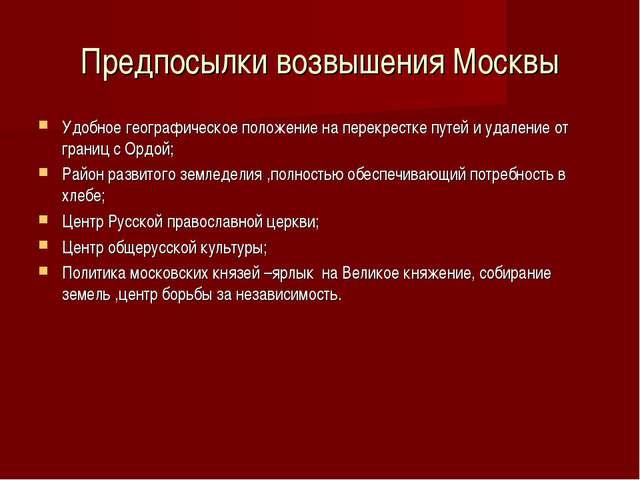 Предпосылки возвышения Москвы Удобное географическое положение на перекрестке...