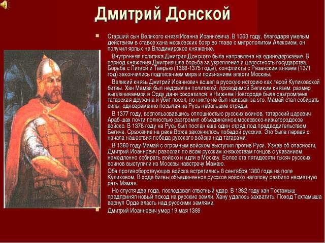 Дмитрий Донской Старший сын Великого князя Иоанна Иоанновича .В 1363 году, бл...