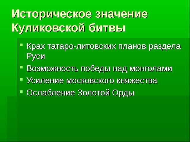 Историческое значение Куликовской битвы Крах татаро-литовских планов раздела...