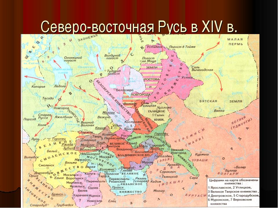 Северо-восточная Русь в XIV в.