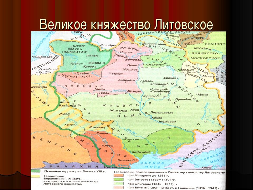 Великое княжество Литовское
