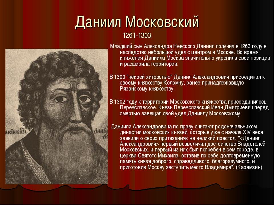 Даниил Московский 1261-1303 Младший сын Александра Невского Даниил получил в...
