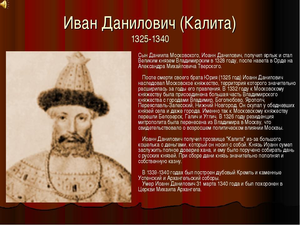Иван Данилович (Калита) 1325-1340 Сын Даниила Московского, Иоанн Данилович, п...