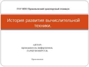 АВТОР: преподаватель информатики, ГАРЦУНОВИЧ Т.В. Прокопьевск История развити