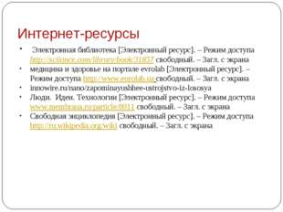 Интернет-ресурсы Электронная библиотека [Электронный ресурс]. – Режим доступа