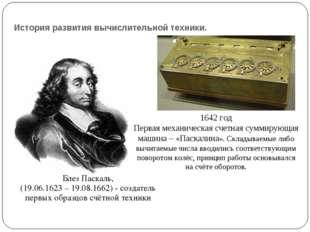 История развития вычислительной техники. 1642 год Первая механическая счетная
