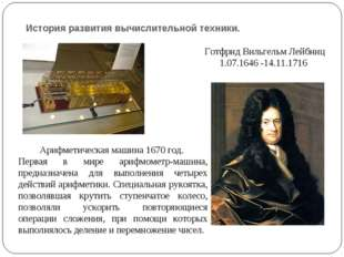 История развития вычислительной техники. Готфрид Вильгельм Лейбниц 1.07.1646