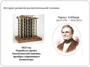 История развития вычислительной техники. Чарльз Бэббидж (26.12.1791 — 18.10.1