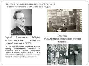 История развития вычислительной техники. Первое поколение ЭВМ (1945-60-е годы
