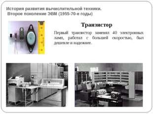 История развития вычислительной техники. Второе поколение ЭВМ (1955-70-е годы
