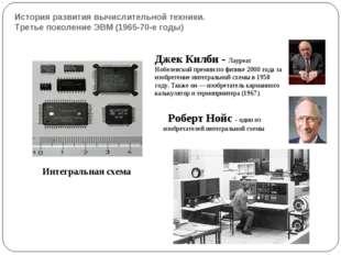 История развития вычислительной техники. Третье поколение ЭВМ (1965-70-е годы