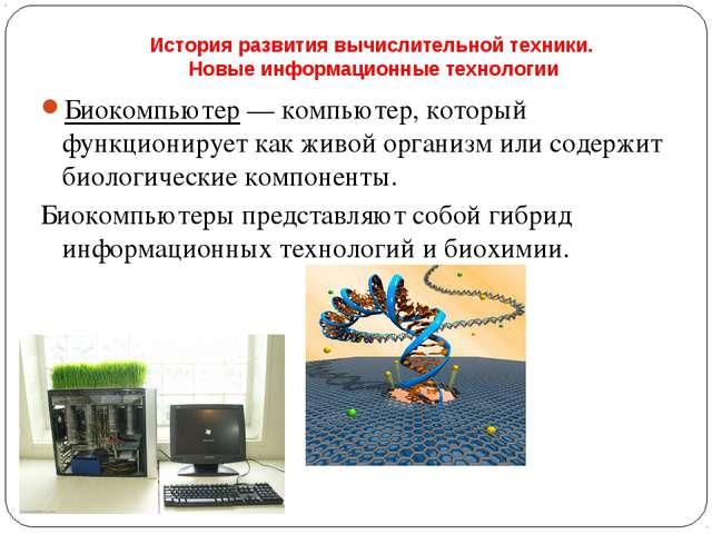 История развития вычислительной техники. Новые информационные технологии Биок...