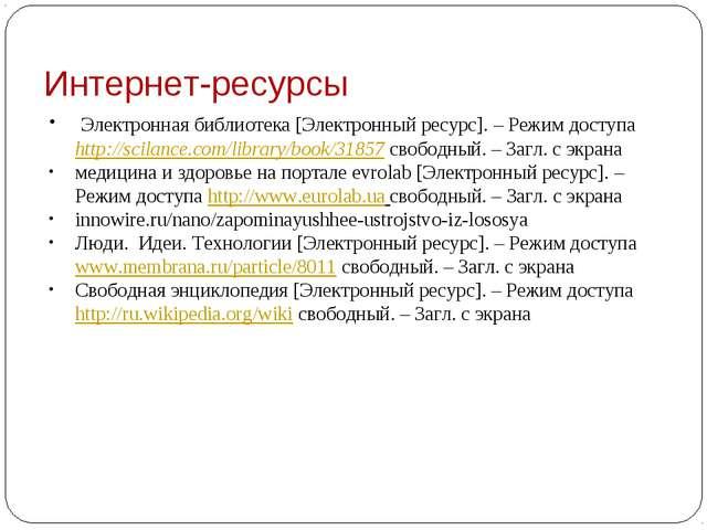 Интернет-ресурсы Электронная библиотека [Электронный ресурс]. – Режим доступа...