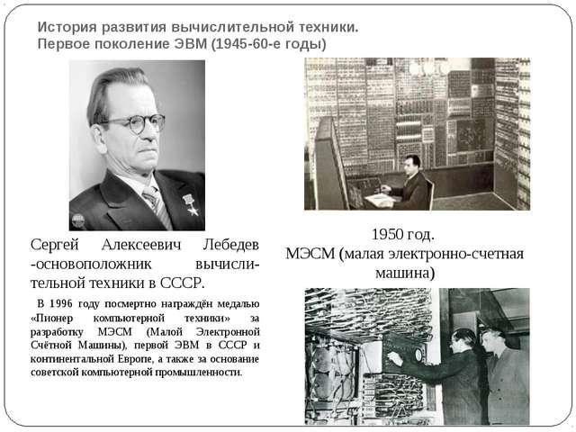 История развития вычислительной техники. Первое поколение ЭВМ (1945-60-е годы...