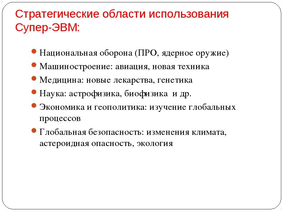 Стратегические области использования Супер-ЭВМ: Национальная оборона (ПРО, яд...