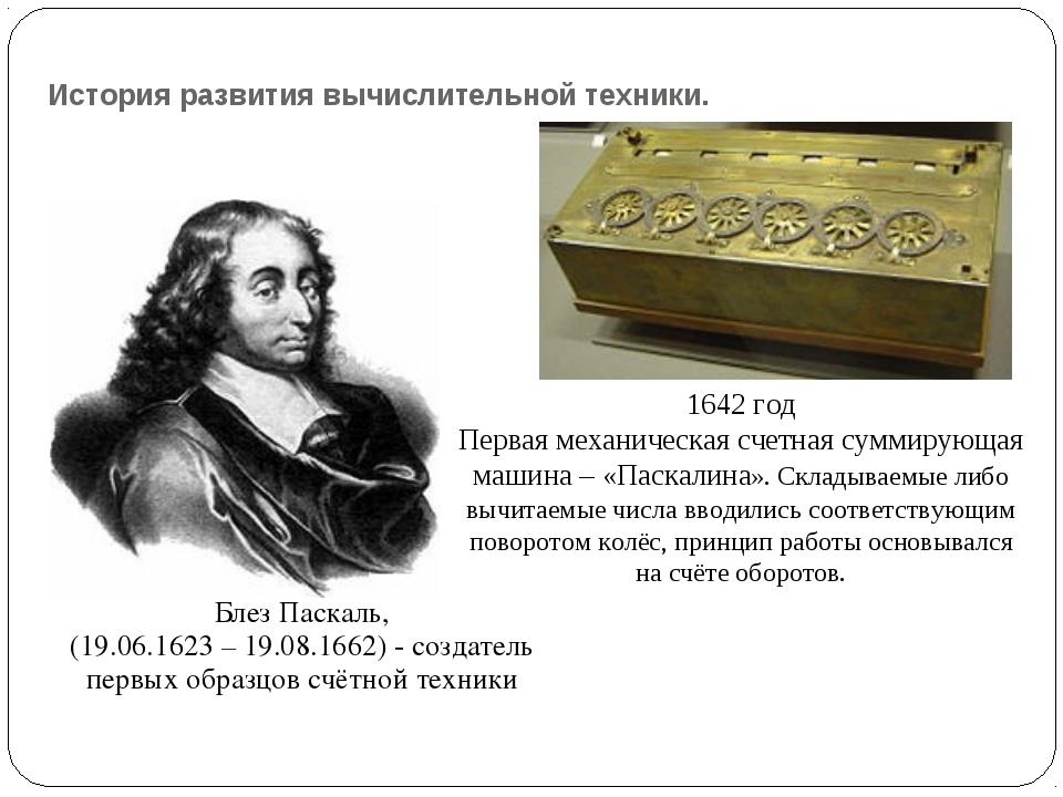 История развития вычислительной техники. 1642 год Первая механическая счетная...