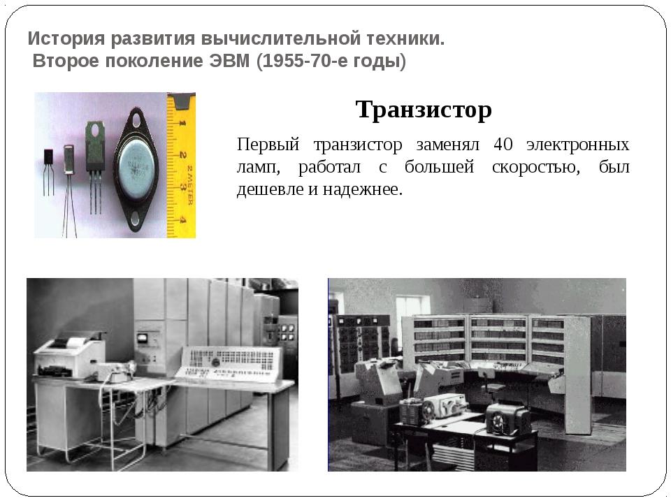 История развития вычислительной техники. Второе поколение ЭВМ (1955-70-е годы...