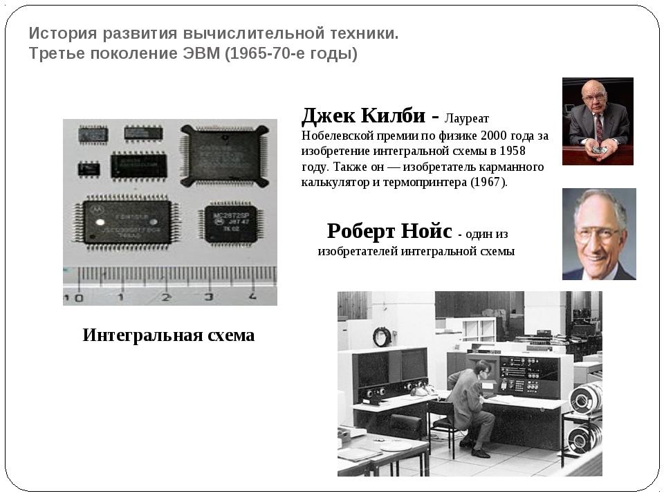 История развития вычислительной техники. Третье поколение ЭВМ (1965-70-е годы...