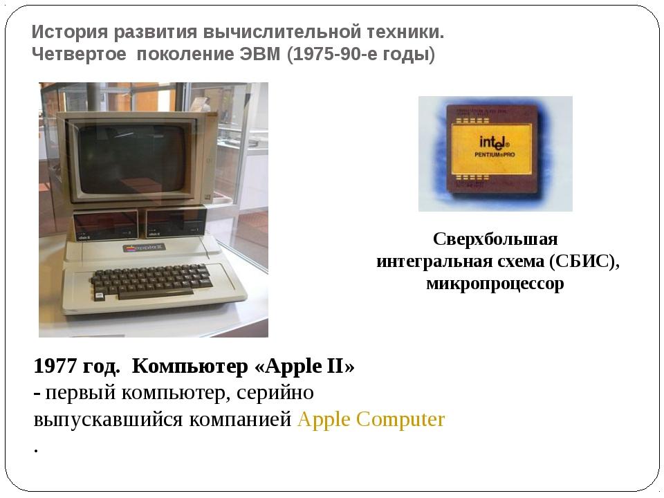 История развития вычислительной техники. Четвертое поколение ЭВМ (1975-90-е г...