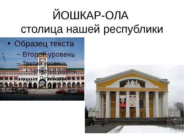 ЙОШКАР-ОЛА столица нашей республики
