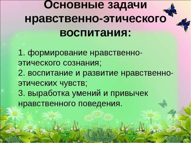 1. формирование нравственно-этического сознания; 2. воспитание и развитие...