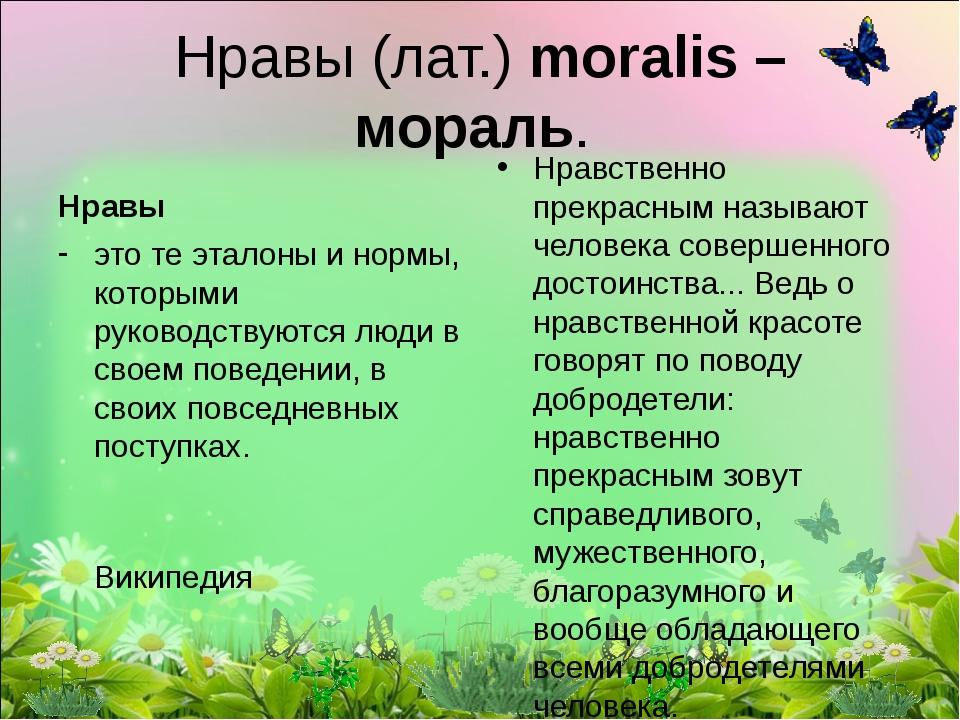 Нравы (лат.) moralis – мораль. Нравы это те эталоны и нормы, которыми руковод...