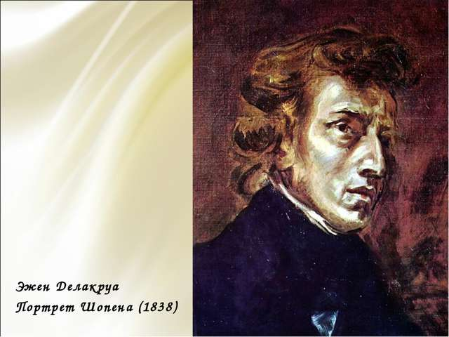 Эжен Делакруа Портрет Шопена (1838)