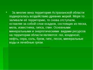 За многие века территория Астраханской области подвергалась воздействию древ