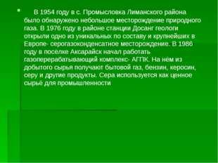 В 1954 году в с. Промысловка Лиманского района было обнаружено небольшое мес