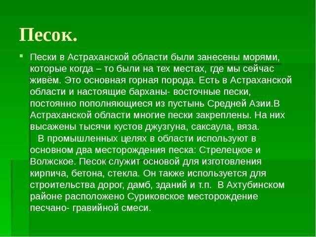 Песок. Пески в Астраханской области были занесены морями, которые когда – то...