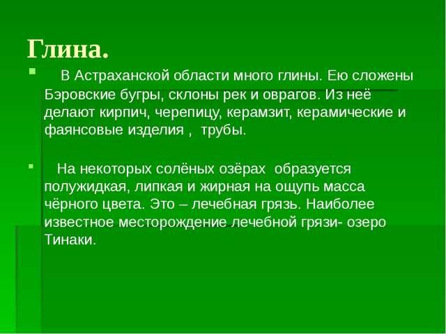 Глина. В Астраханской области много глины. Ею сложены Бэровские бугры, склоны...